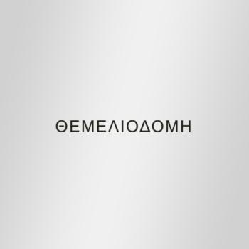 2.ΘΕΜΕΛΙΟΔΟΜΗ-550x550 copy