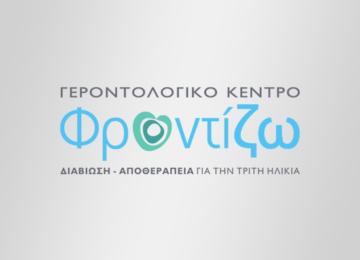 3.Φροντίζω ΘΕΣΣΑΛΟΝΙΚΗ-550x550 copy